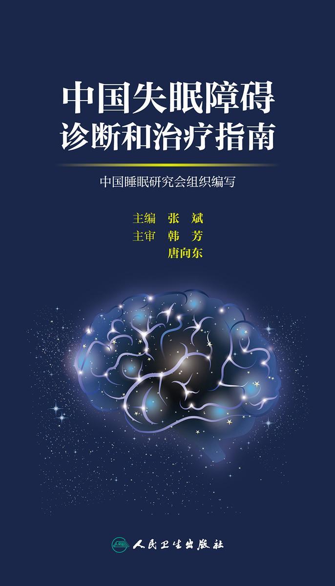 中国失眠障碍诊断和治疗指南
