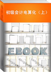 初级会计电算化(上)(仅适用PC阅读)