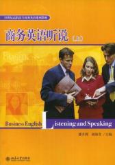 商务英语听说(上)(仅适用PC阅读)