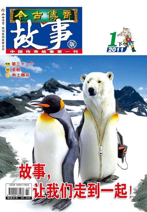 今古传奇·故事版(2011年1月下)(电子杂志)