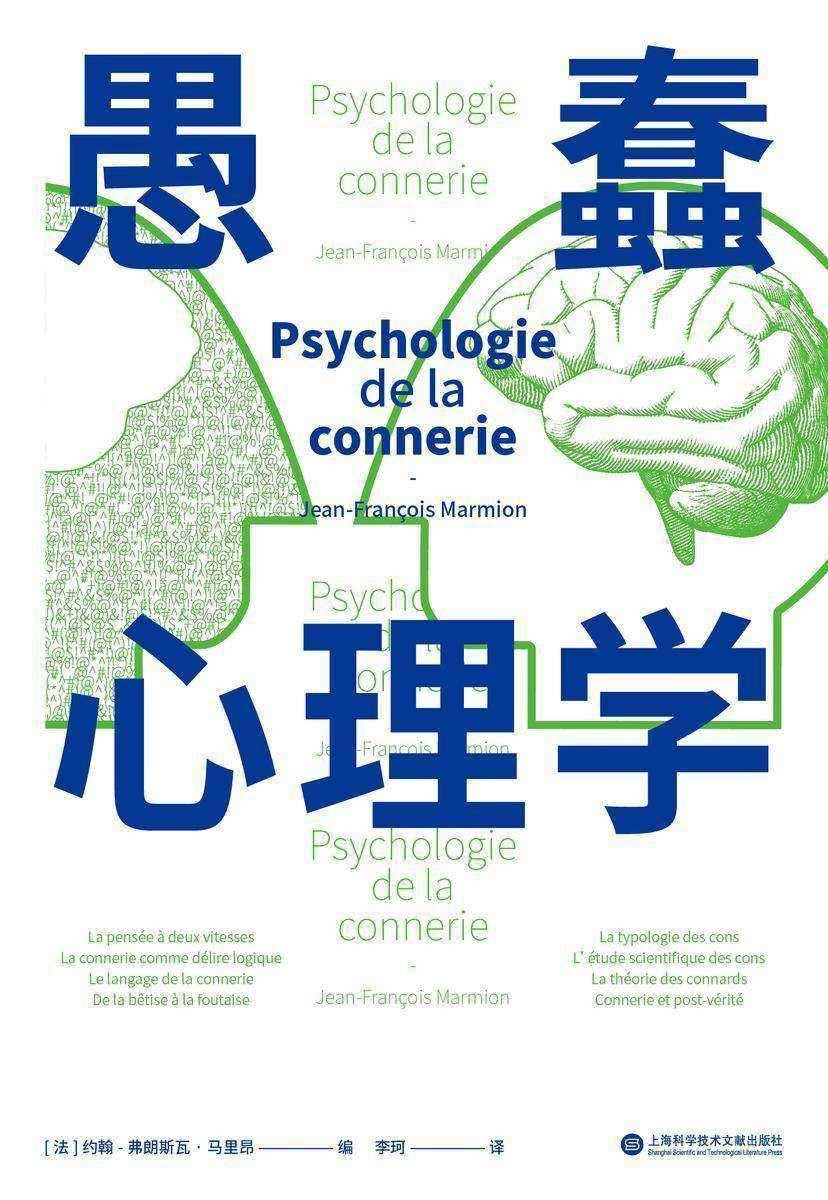 愚蠢心理学