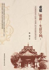 """重建""""旅游—生活空间"""":文化旅游背景下民族文化遗产可持续保护利用研究"""