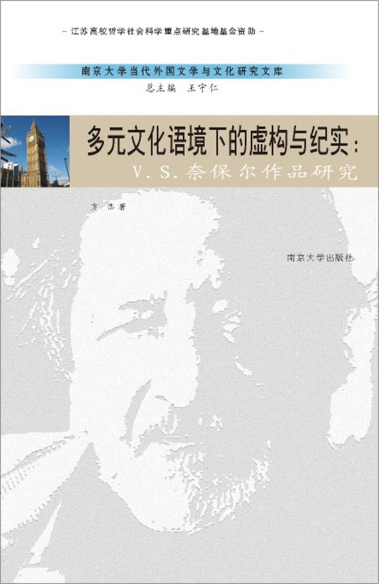 多元文化语境下的虚构与纪实:V.S.奈保尔作品研究