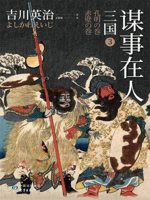 三国3:谋事在人(日本三国文化的奠基之作)