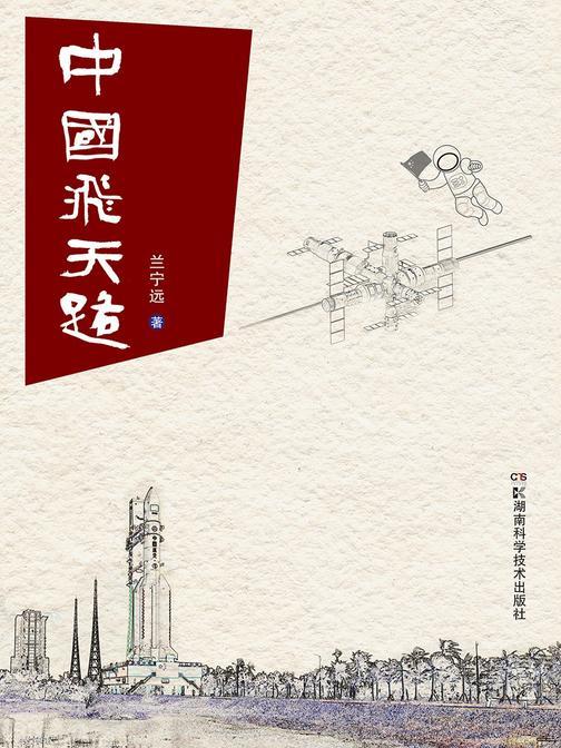 中国飞天路(全面披露中国航天发展历程,讲述中国历次载人航天飞行任务幕后的故事,再现为中华民族飞天梦想而默默奉献的航天大军的风采神韵)