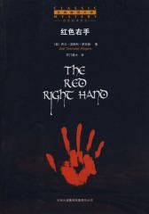 红色右手(试读本)