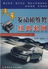 汽车发动机维修经典案例