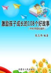 激励孩子成长的108个好故事(中华少年成长必读书)