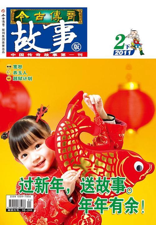 今古传奇·故事版(2011年2月下)(电子杂志)