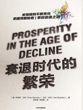 衰退时代的繁荣