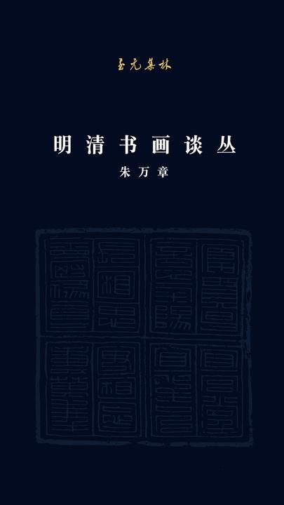 明清书画谈丛