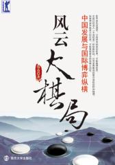 风云大棋局:中国发展与国际博弈纵横(试读本)