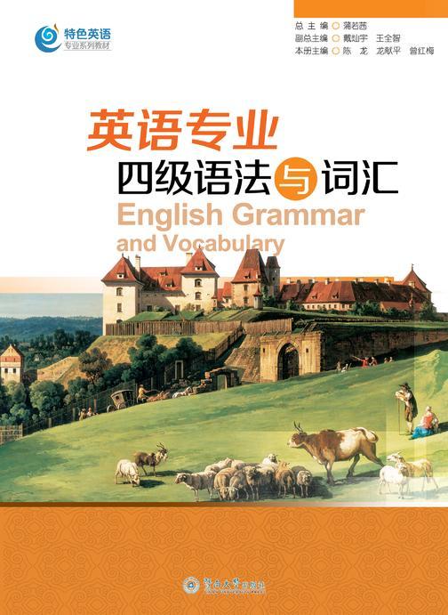 英语专业四级语法与词汇