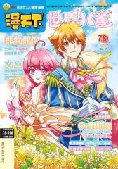 2012-07、08 漫天下(电子杂志)(仅适用PC阅读)