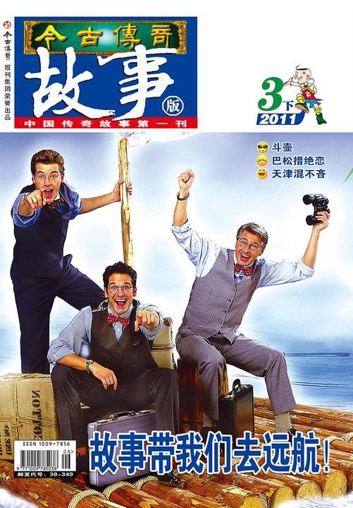 今古传奇·故事版(2011年3月下)(电子杂志)