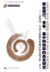 商业银行:竟争、集中和效率的关系研究——对韩国、中国大陆和台湾地区的市场考察(仅适用PC阅读)