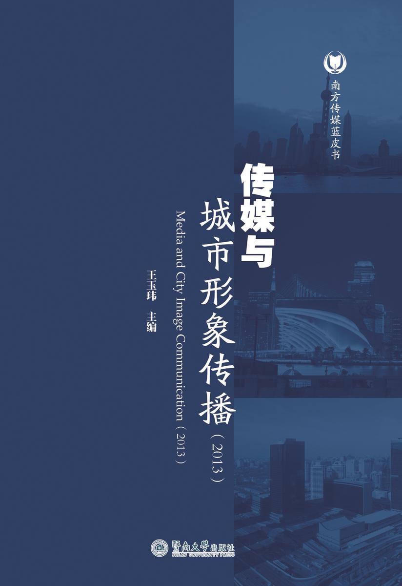 年传媒与城市形象传播(2013)