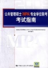 公共管理硕士(MPA)专业学位联考考试指南(仅适用PC阅读)