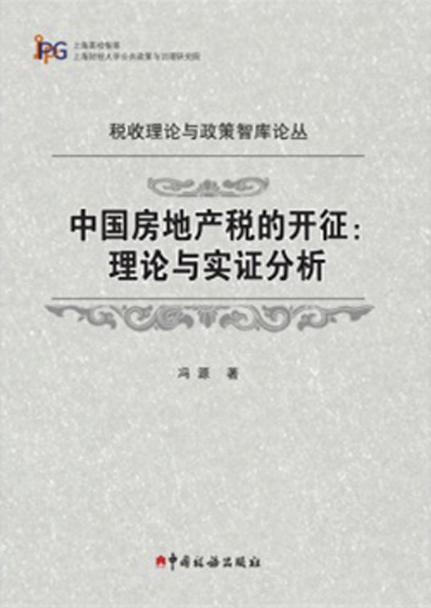 中国房地产税的开征:理论与实证分析