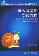嵌入式基础实践教程(仅适用PC阅读)