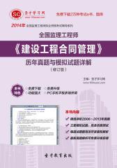 圣才学习网·2014年监理工程师《建设工程合同管理》历年真题与模拟试题详解(修订版)(仅适用PC阅读)