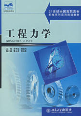 工程力学(仅适用PC阅读)