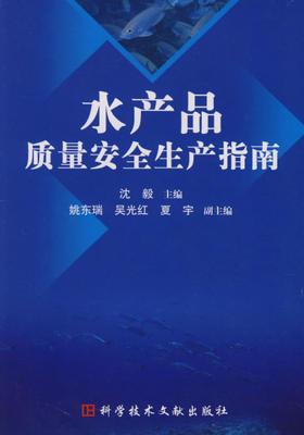 水产品质量安全生产指南