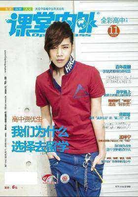 2012-11《课堂内外》高中版(电子杂志)(仅适用PC阅读)