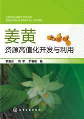 姜黄资源高值化开发与利用