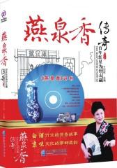 燕泉香传奇:百年红星为什么赢