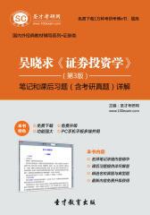 圣才学习网·吴晓求《证券投资学》(第3版)笔记和课后习题(含考研真题)详解(仅适用PC阅读)