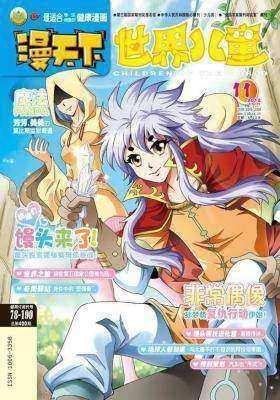2012-11漫天下(电子杂志)(仅适用PC阅读)