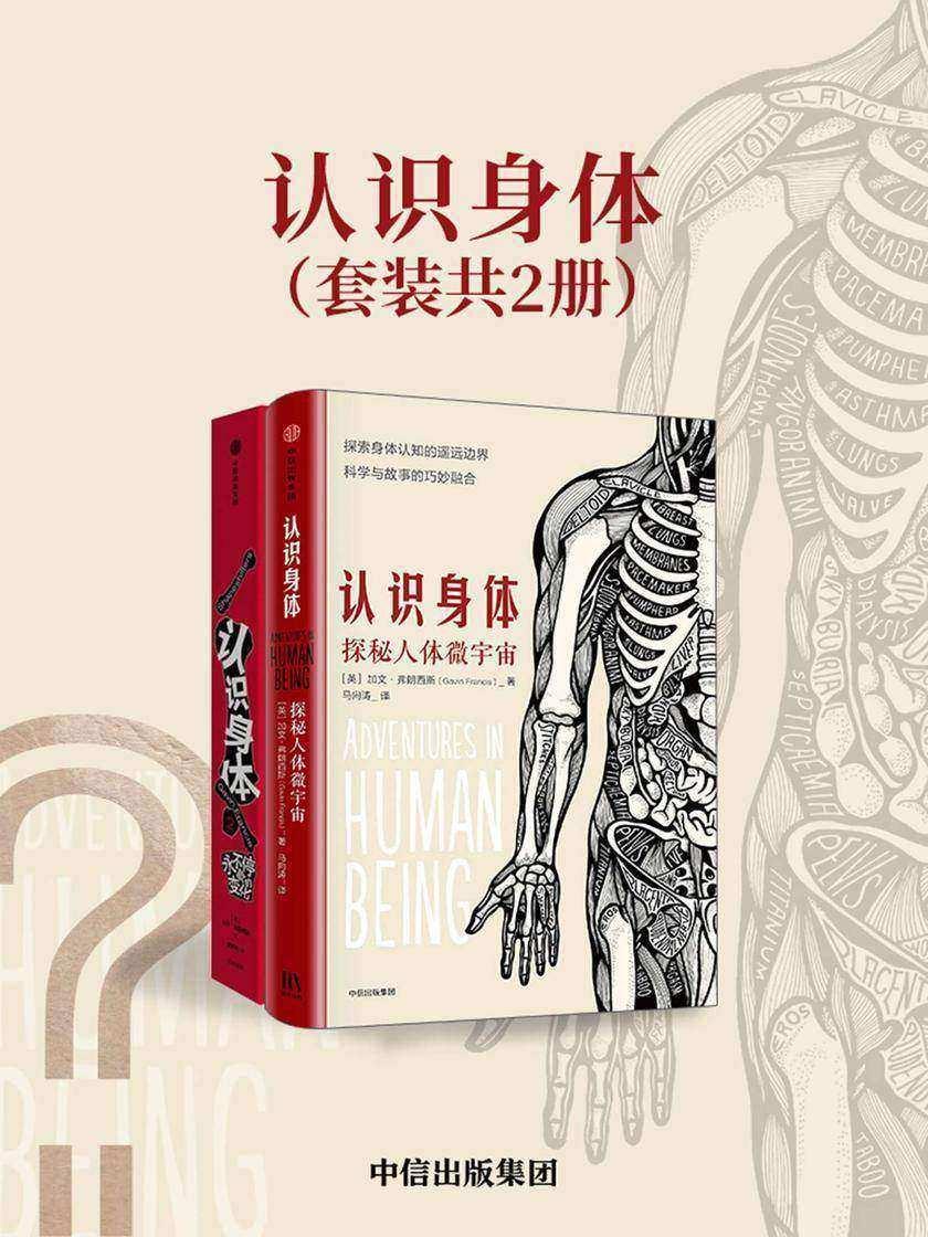 认识身体(套装共2册)