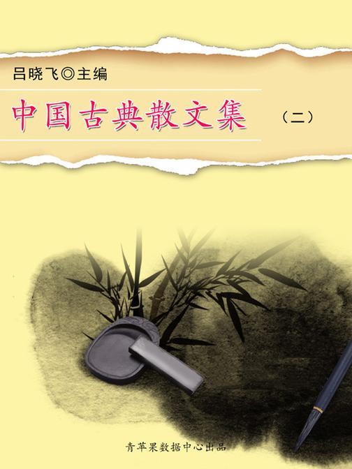 中国古典散文集(二)