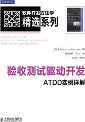 验收测试驱动开发:ATDD实例详解