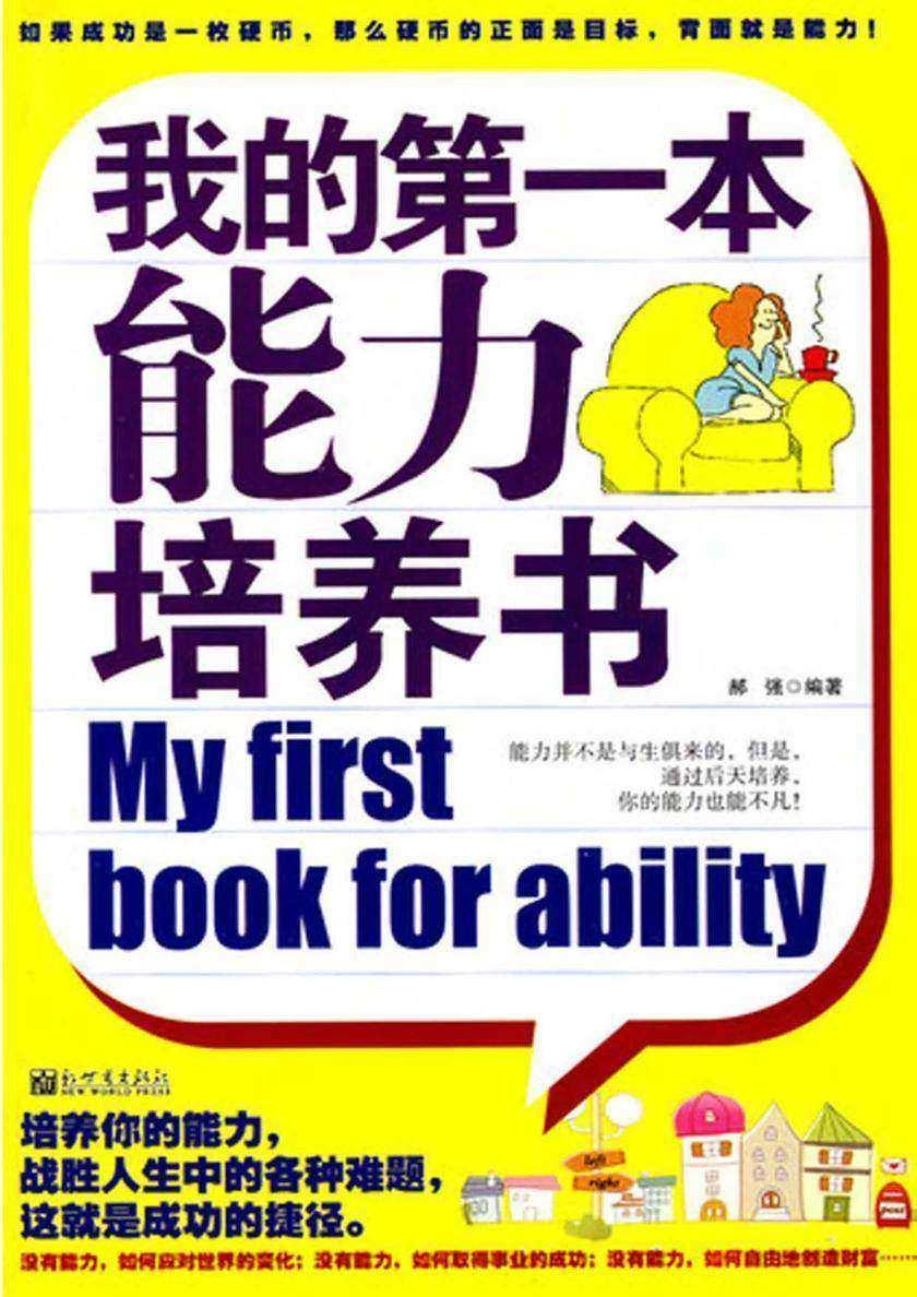 我的  本能力培养书