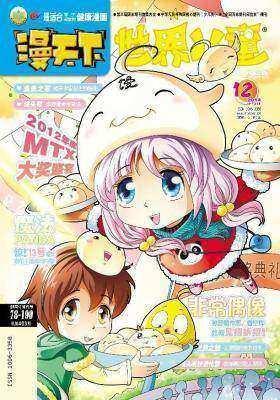 2012-12 漫天下(电子杂志)(仅适用PC阅读)