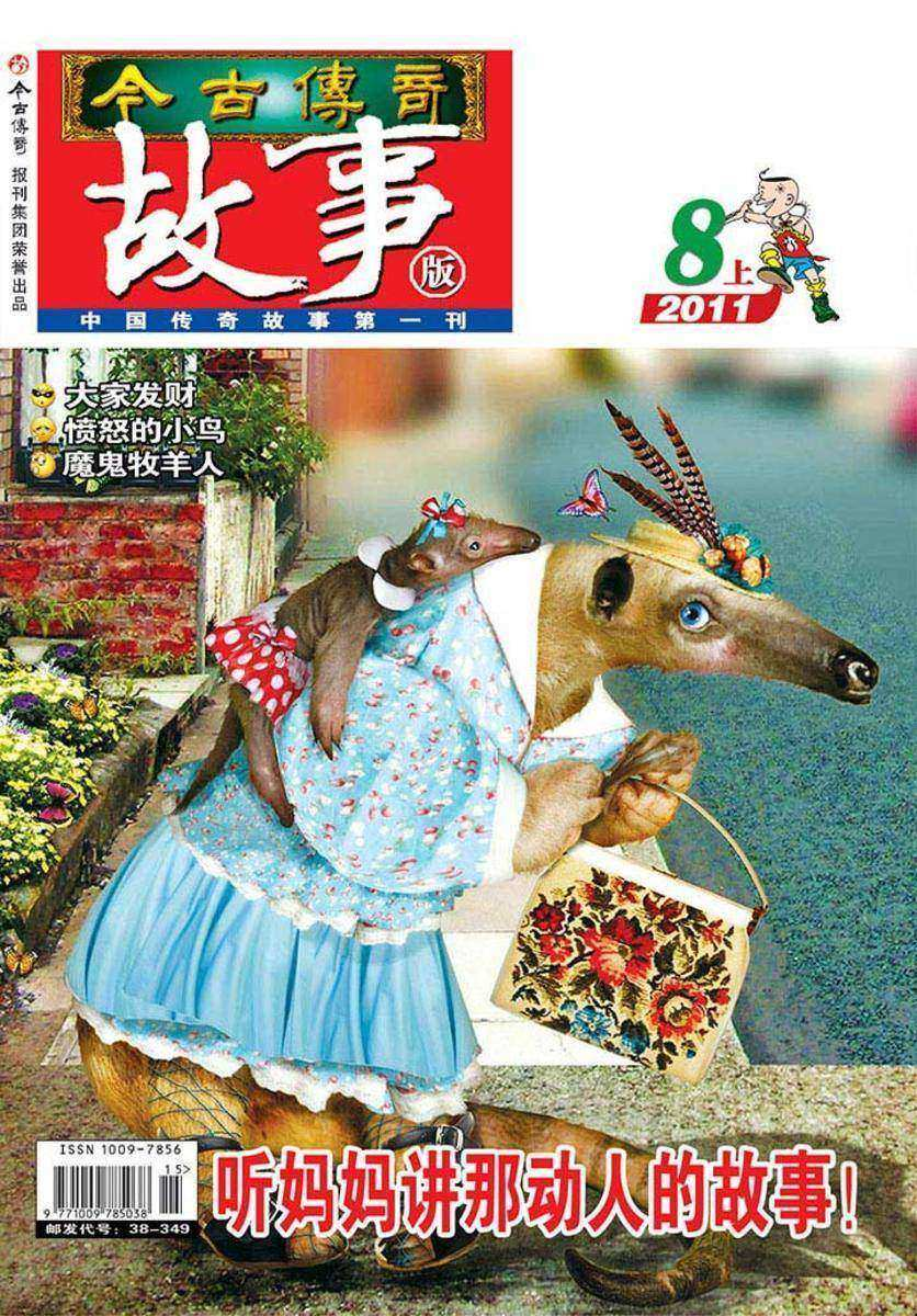今古传奇·故事版(2011年8月上)(电子杂志)