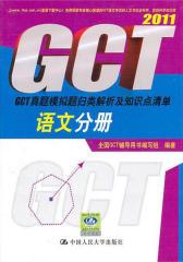 GCT真题模拟题归类解析及知识点清单(语文分册)(仅适用PC阅读)