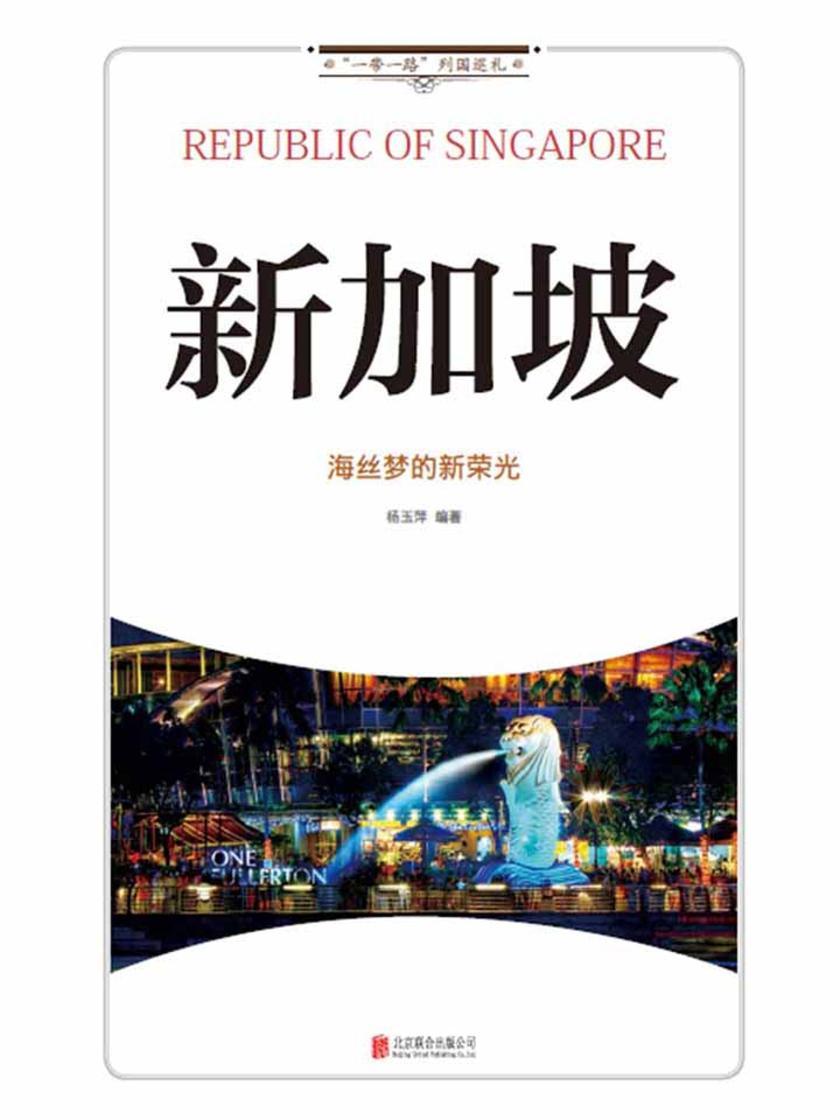 新加坡:海丝梦的新荣光