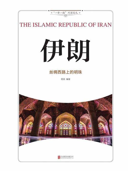 伊朗:丝绸西路上的明珠