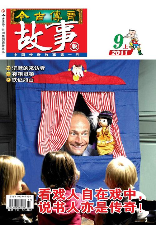 今古传奇·故事版(2011年9月上)(电子杂志)