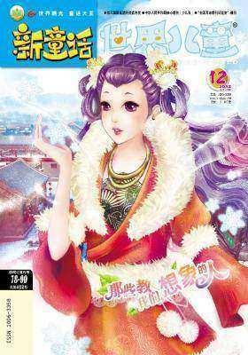 2012-12世界儿童新童话(电子杂志)