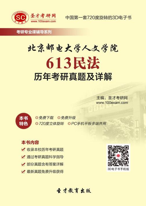 北京邮电大学人文学院613民法历年考研真题及详解