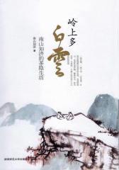 岭上多白云——南山如济的茶隐生活(试读本)