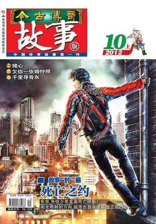 今古传奇·故事版(2012年10月上)(电子杂志)