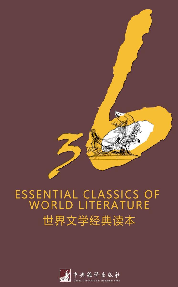 世界文学经典读本合集(英文版)(套装36册)