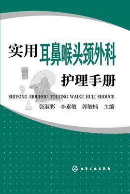 实用耳鼻喉头颈外科护理手册