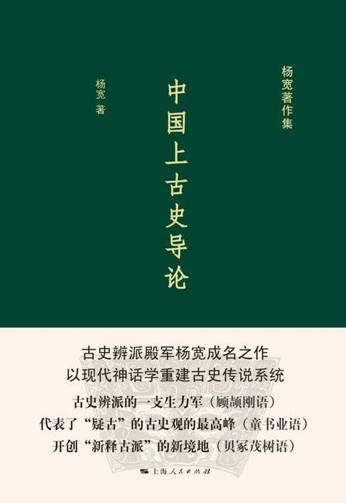 中国上古史导论