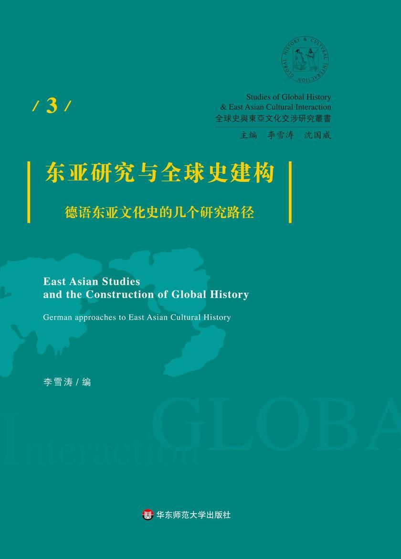 东亚研究与全球史建构:德语东亚文化史的几个研究路径